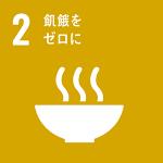 ゴール2:飢餓をゼロに