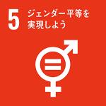 ゴール5:ジェンダー平等を実現しよう