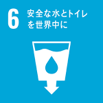 ゴール6:安全な水とトイレを世界中に