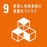 ゴール9:産業と技術革新の基盤をつくろう