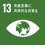 ゴール13:気候変動に具体的な対策を